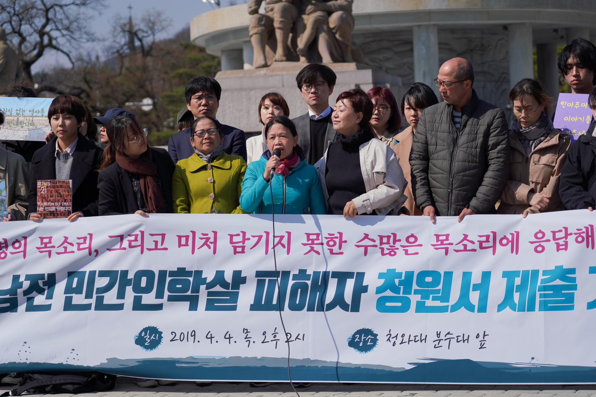 베트남 민간인 학살 피해자 청와대 청원 제출 기자회견